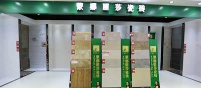 瓷砖展示区