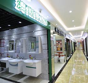 卫浴展示区