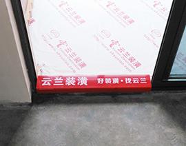 门槛条专用保护罩