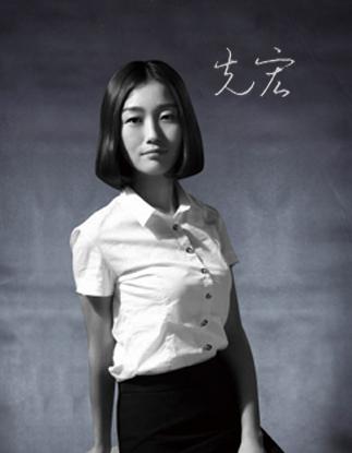 先宏(1)