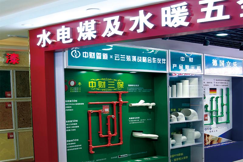 水管展示区