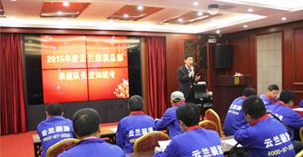 2015上海云兰装潢总部承揽队长应知统考顺利举行