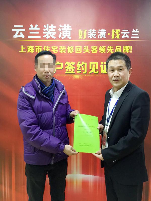 李荣平设计师大康路891弄40号xx室签约见证