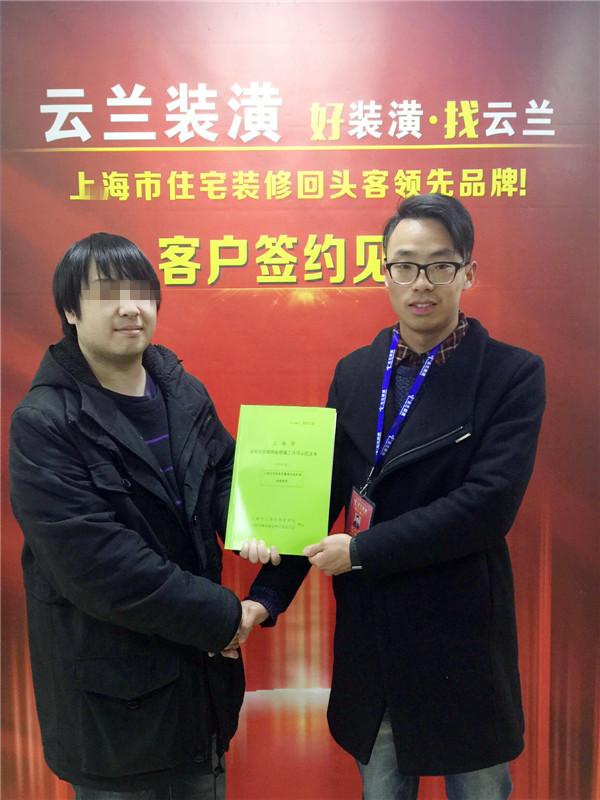 程杨设计师通河七村201号xx室签约见证
