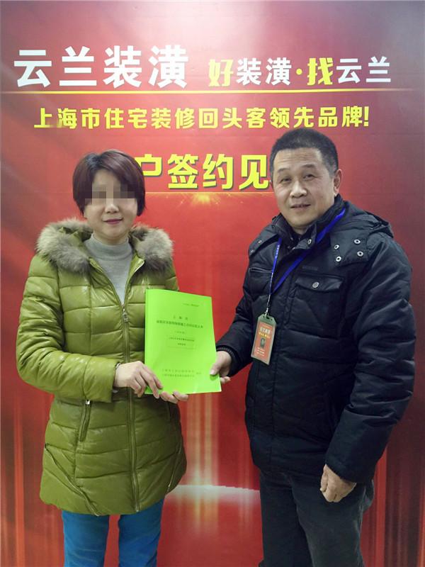 李荣平设计师水产路999弄49号xx室签约见证