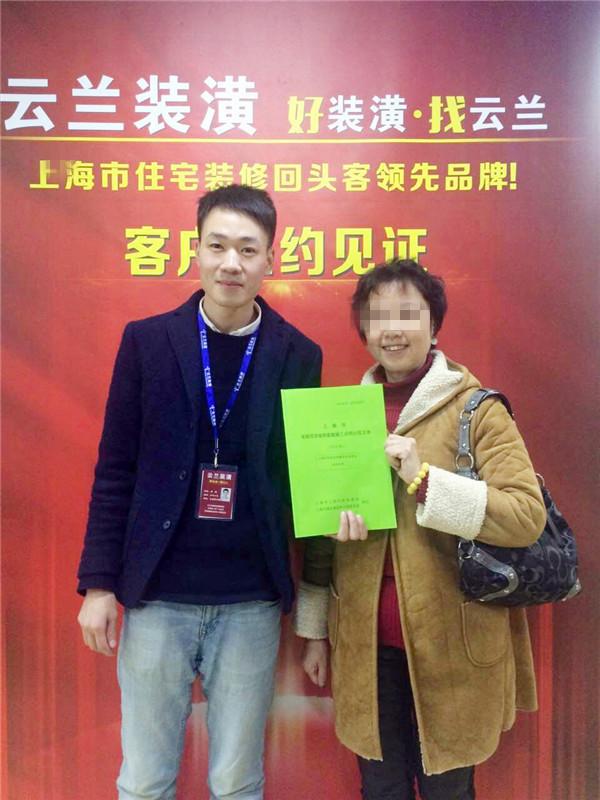 杨明设计师菊盛路468弄1号xx室签约见证