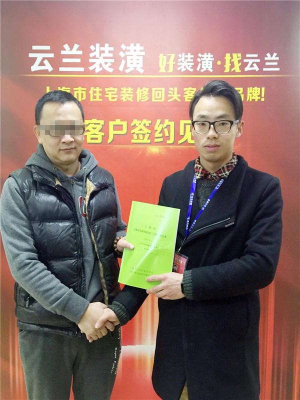 程杨设计师长江西路2230弄6号xx室签约见证