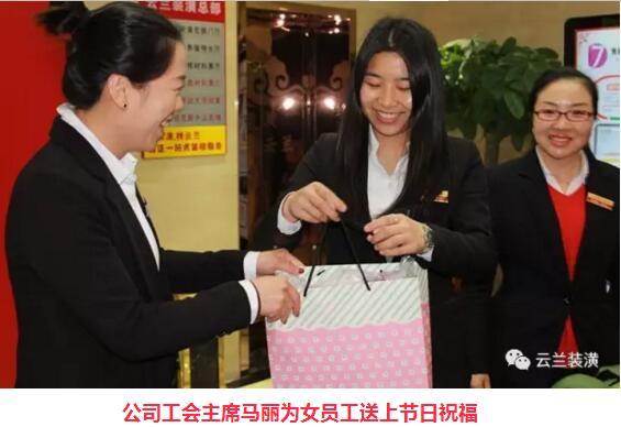 春风送暖,3.8节云兰装潢为女员工们送健康、送祝福!