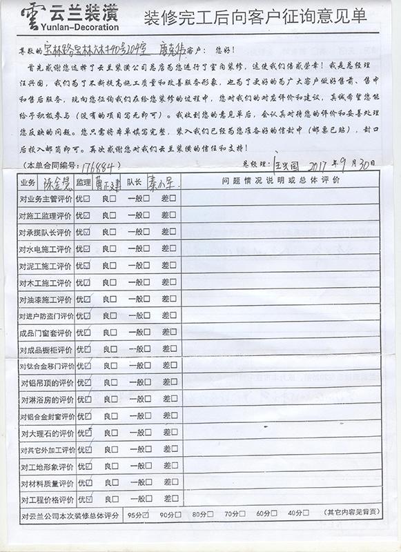 客户完工评价(宝林路宝林六村40号)