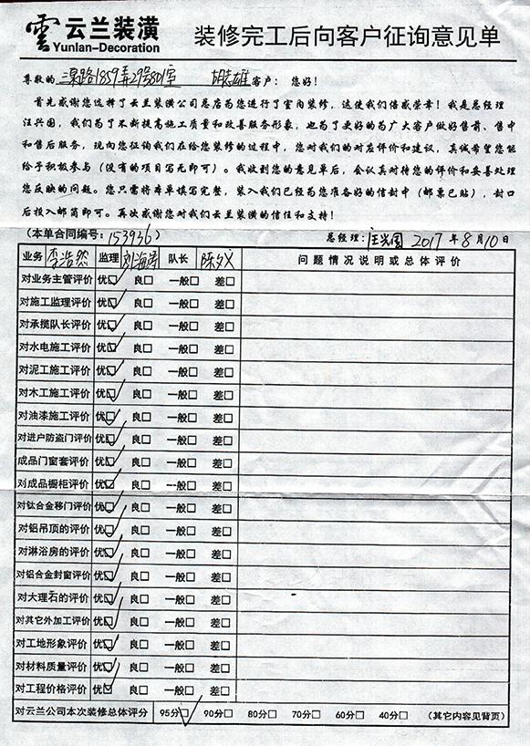 客户完工评价(三泉路1859弄29号)
