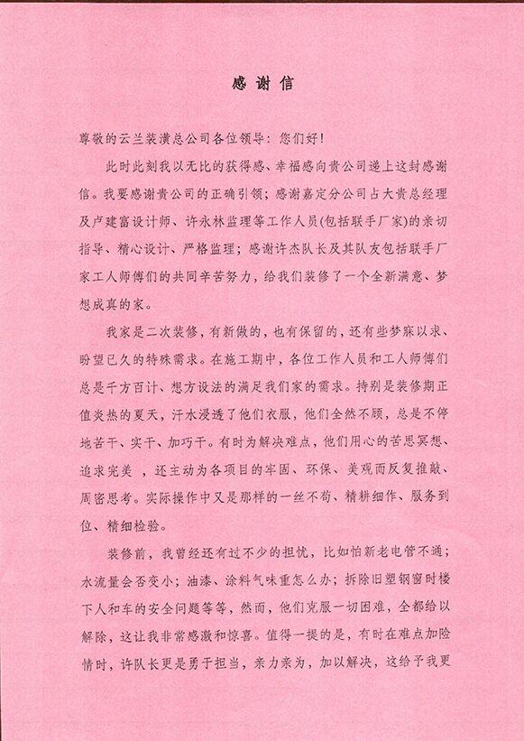 客户完工评价(上海市静安区岭南路)