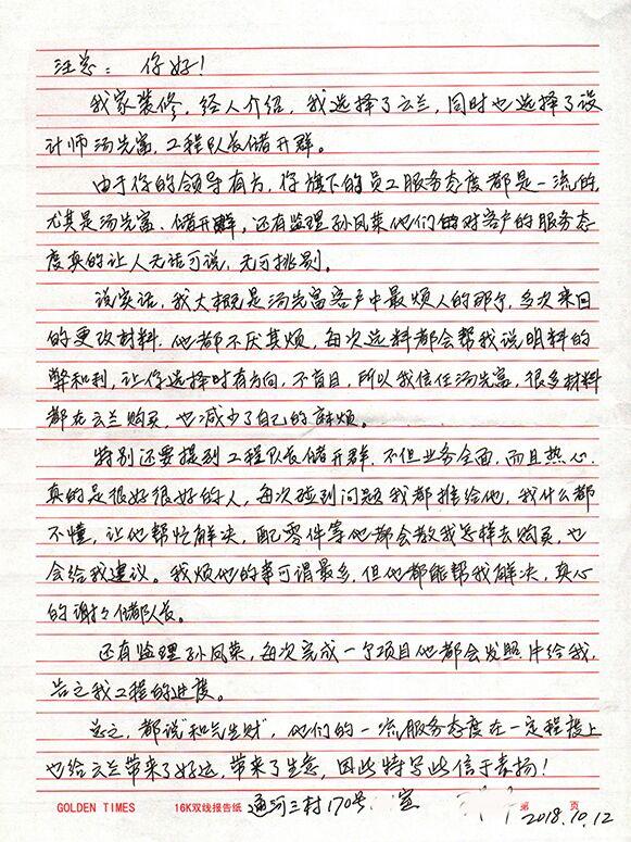 客户完工评价(上海通河三村170号)