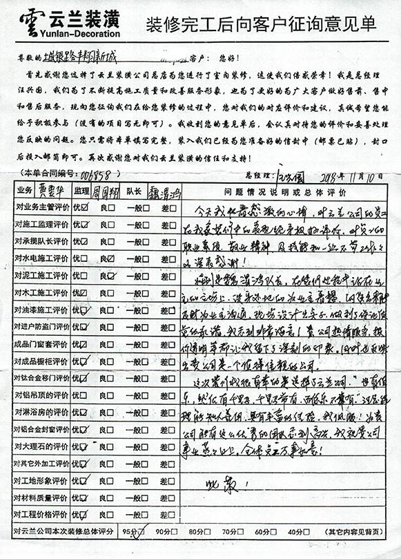 客户完工评价(城银路655弄丰翔新城)
