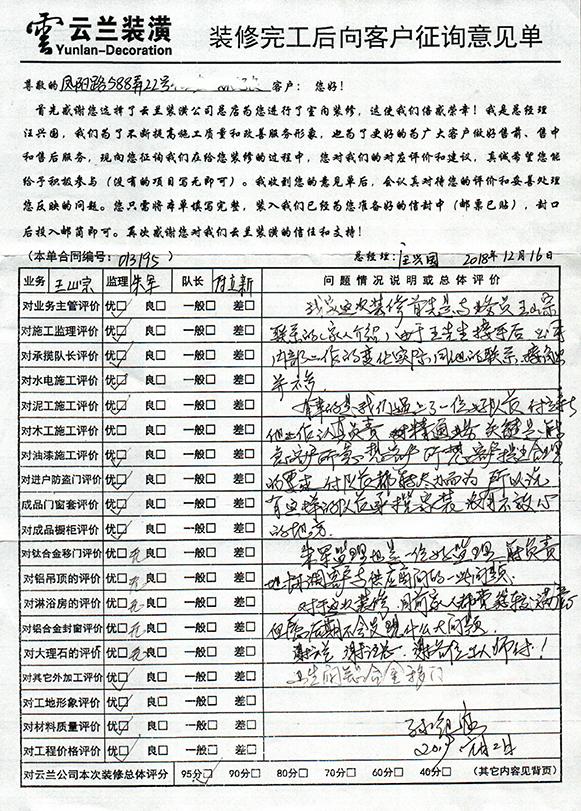客户完工评价(凤阳路588弄22号)