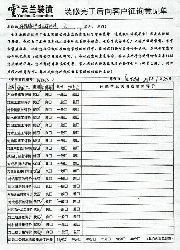 客户完工评价(呼玛路呼玛三村143号)