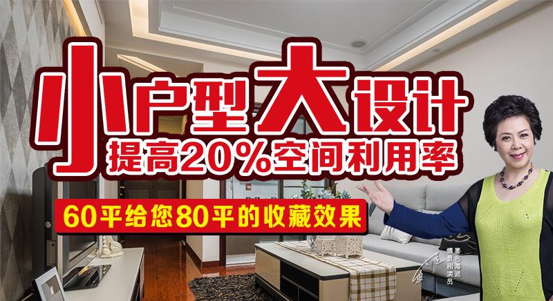 小户型装修提高20%空间利用率