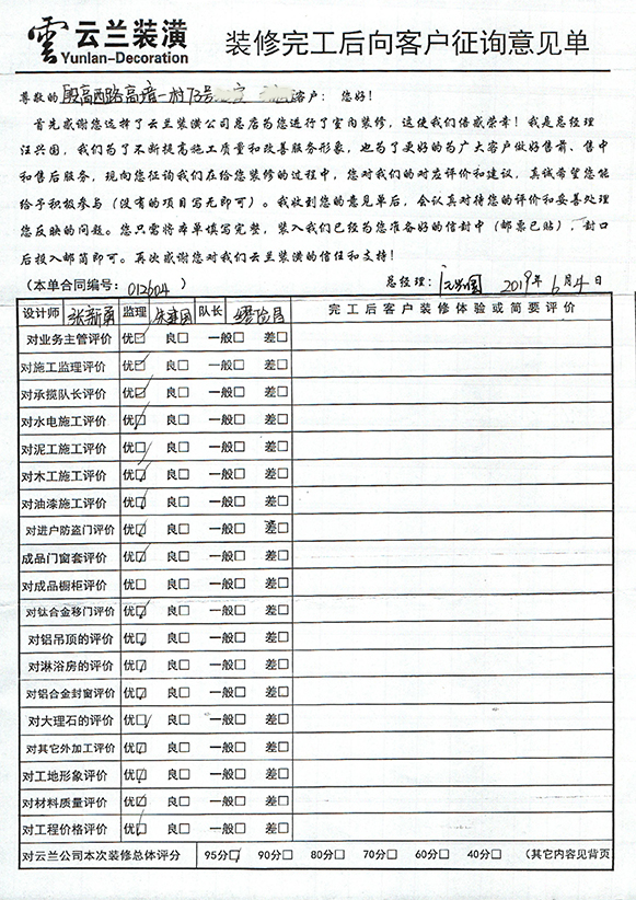 客户完工评价(殷高西路高境一村73号)