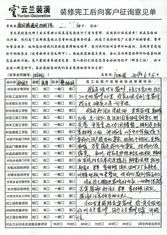 客户完工评价(通河路通河四村7号)