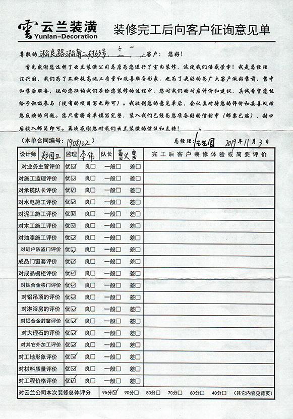 客户完工评价(淞南二村63号)