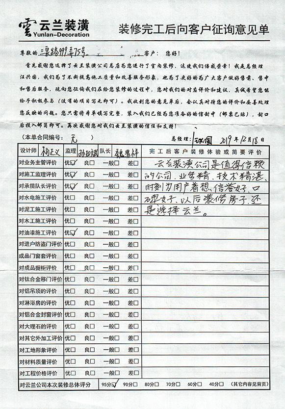 客户完工评价(三泉路999弄75号)