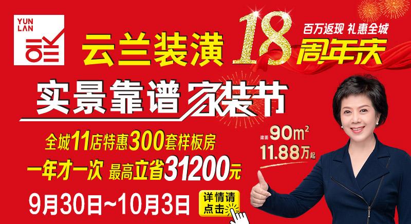 """""""云兰装潢18周年庆,百万返现礼惠全城""""实景靠谱家装节"""