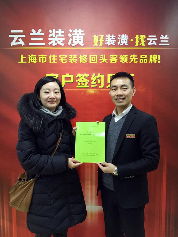 王山宗设计师临汾路11058弄12号xxx室签约见证