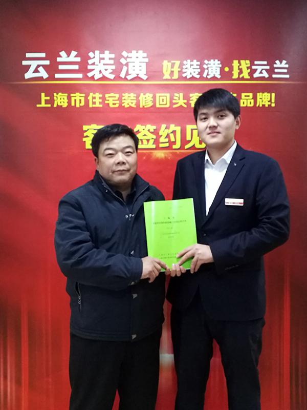 黄翔设计师共和新路4719弄120号xxx室签约见证